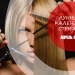 Лунный календарь стрижек на апрель 2018