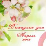 Выходные и праздничные дни в апреле 2018 года в Украине