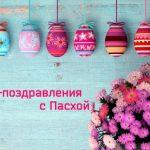 Смс-поздравления с Пасхой 2018: на русском и украинском языке
