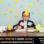 Где взять клиентов в 2018?