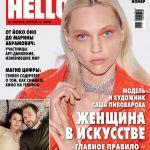 Всемирно известная русская модель Саша Пивоварова стала героиней ювелирного номера HELLO!