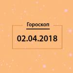 Гороскоп на 2 апреля 2018 года для всех знаков Зодиака
