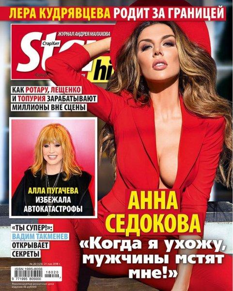 Дико сексуальная Седокова с глубоким декольте показала пошлое фото с обложки глянца