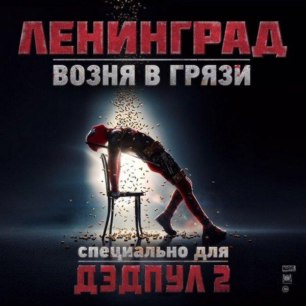 Внезапно: Группа «Ленинград» записала песню для «Дэдпул-2»