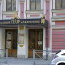 Петербургский театр «Зазеркалье» покажет свою версию «Царской невесты» об Иване Грозном
