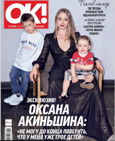 Акиньшина с декольте до пупка вместе с детьми снялась для журнала
