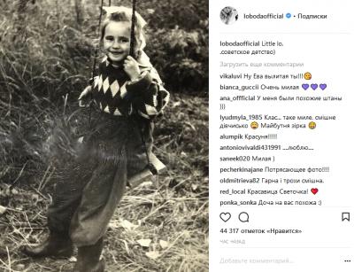 LOBODA показала, как выглядела в детстве