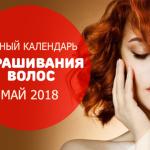 Лунный календарь окрашивания волос на май 2018