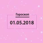 Гороскоп на 1 мая 2018 года для всех знаков Зодиака