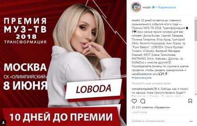 Светлана Лобода собирается выступить в Москве