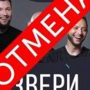 Популярная российская группа отказалась приезжать в Украину