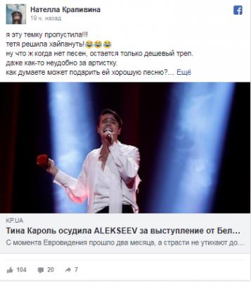 Продюсер Лободы унизила Тину Кароль