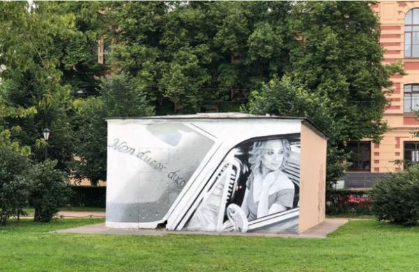 Бузова «украсила» старый общественный туалет в Петербурге