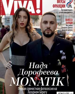 Надя Дорофеева и MONATIK украсили первую страницу Viva