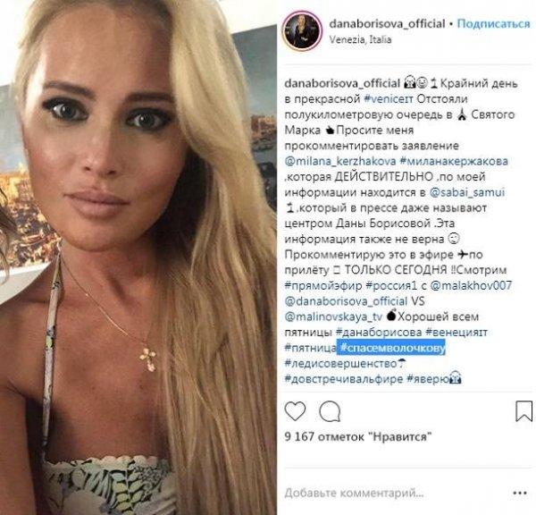 Дана Борисова предложила Волочковой лечиться от алкоголизма