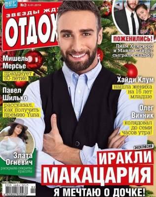 Известный холостяк попал на обложку журнала