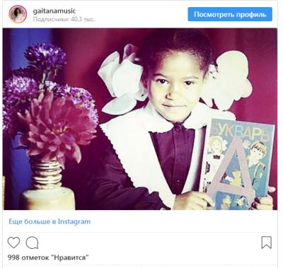 Украинская певица поделилась детским снимком