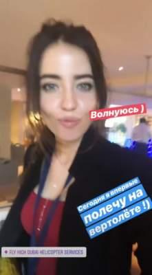 Надя Дорофеева решилась на экстремальное приключение