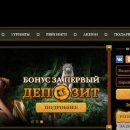 Как играть бесплатно и без регистрации в казино Эльдорадо