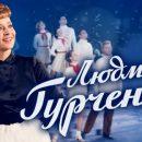 Сериал «Людмила Гурченко» 2015 года: Снят по рассказам самой артистки