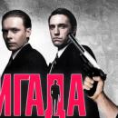 Сериал «Бригада»: Съемки принесли актерам сплошные неприятности