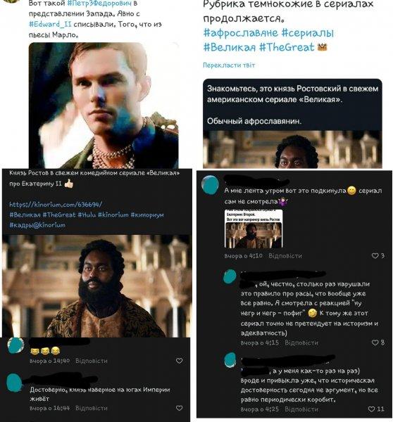 Мнения россиян по поводу темнокожего князя Ростова в сериале «Великая» разделились