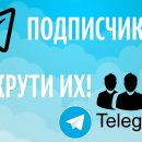 Подписки telegram по доступной цене