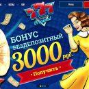 Честная и выгодная игра в интернет казино 777 Оригинал