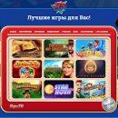 Быстрые условия для открытия аккаунта и легкие правила для активации первого бонуса от онлайн казино